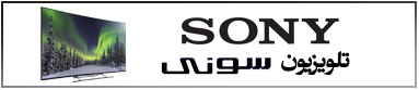 تلویزیون سونی| ال ای دی SONY